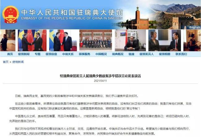 在野党要求驱逐中国大使,瑞典外长回应