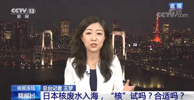 """日本核废水入海,""""核""""试吗?合适吗?"""