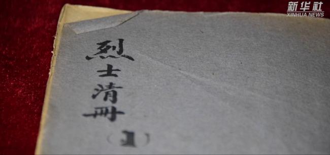 这本册子,帮烈属圆了寻亲梦|红色百宝第㊱集