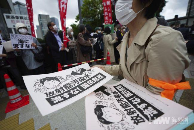 日本民众聚集首相官邸前集会 抗议核废水排海