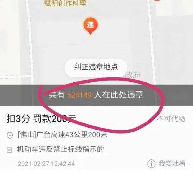 公安部:交警处罚严禁逐利执法