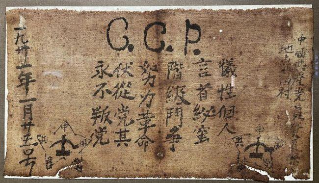 新华全媒+丨言、首、糹必、蜜、伏、其——一串穿越90年的信仰密码