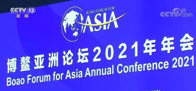 博鳌亚洲论坛 | 《可持续发展的亚洲与世界》和《亚洲经济前景与一体化进程》报告发布
