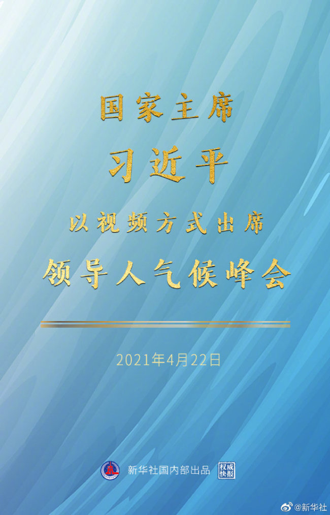 习近平出席领导人气候峰会