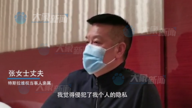 上海维权女车主丈夫:特斯拉侵犯隐私,要撤销数据