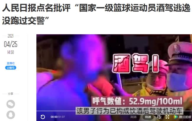 山东男篮主教练巩晓彬疑酒驾被抓 已达醉驾标准