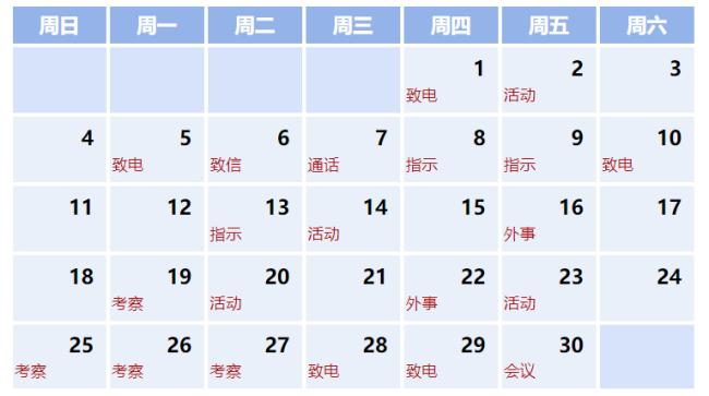 天天学习 中南海月刊(2021.04)