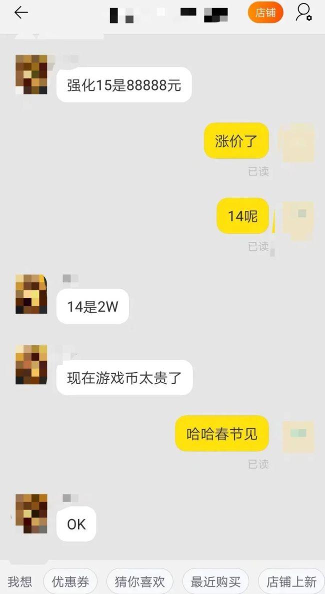 2019年,江欣登陆小辉的淘宝账号,看到小辉与客服联系,想在2019年春节花钱找人代打游戏等级。受访者供图