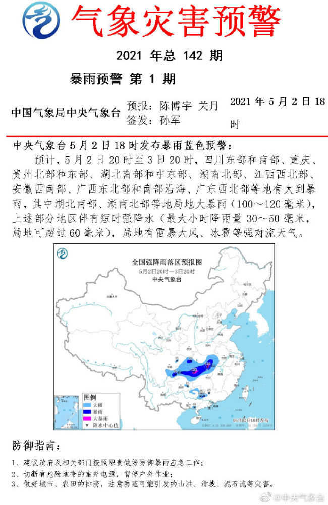 中央气象台发布今年首个暴雨蓝色预警!