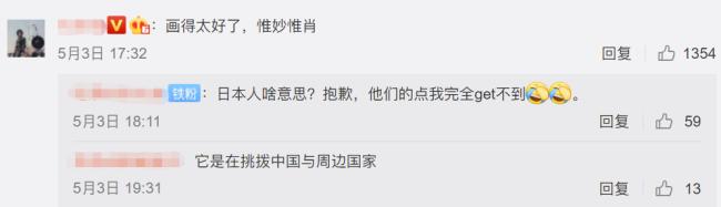 """日本报纸刊登讽刺漫画""""战浪外交"""",中国网友看乐"""