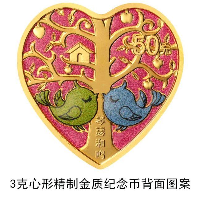 """央行将发行心形纪念币 主题为""""琴瑟和鸣"""""""