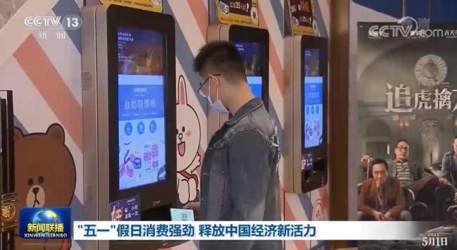 """""""五一""""假日消费强劲 释放中国经济新活力"""