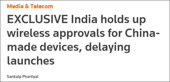印度叫停进口中国含WiFi设备 中企称暂未受影响