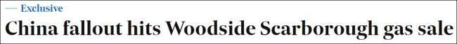 彭博社:两家中企被告知暂停从澳进口液化天然气
