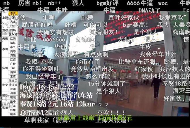 大二男生从上海坐公交到北京 全程1810公里1291站