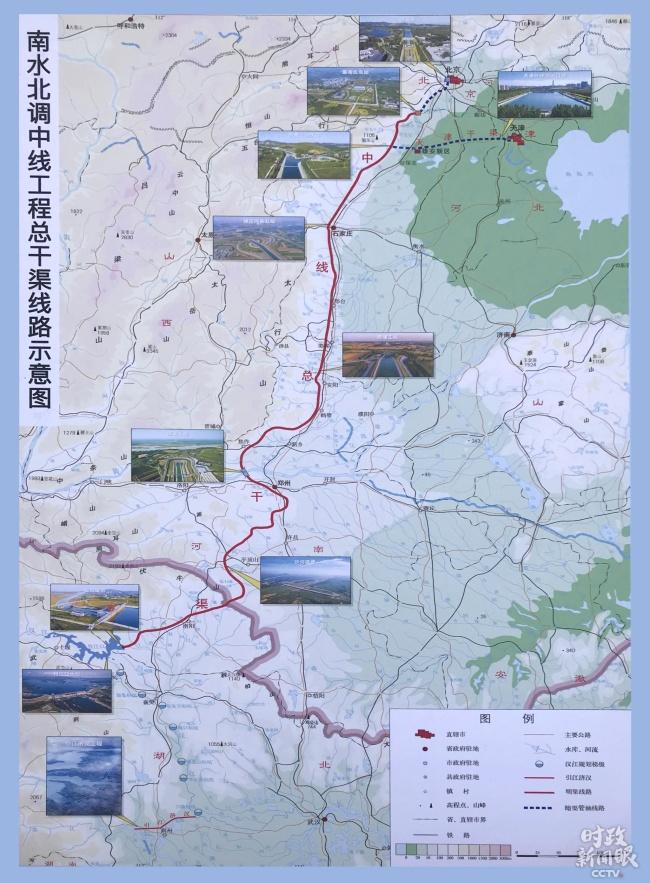 △南水北调中线工程总干渠路线图(总台央视记者石伟明拍摄)