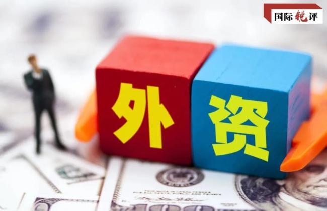 国际锐评丨外资入华何以跑出加速度?