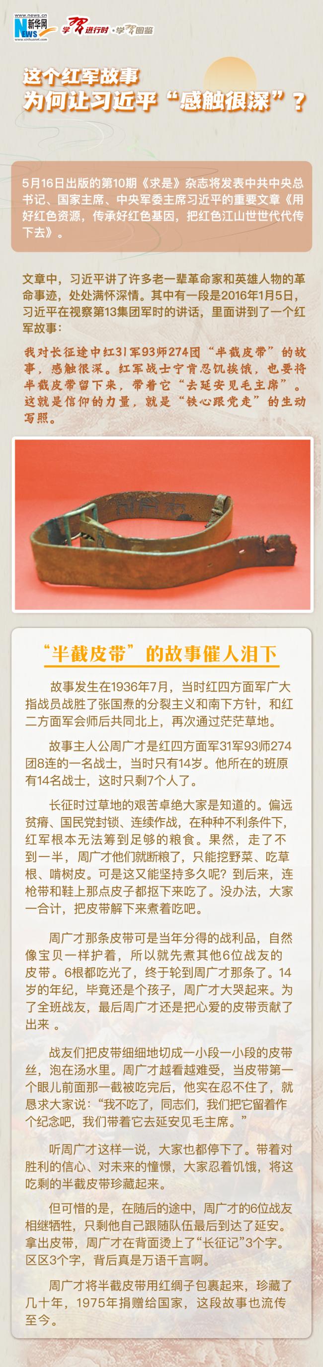 """学习进行时丨这个红军故事为何让习近平""""感触很深""""?"""
