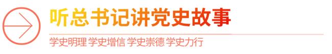 听总书记讲党史故事丨只为可爱的中国