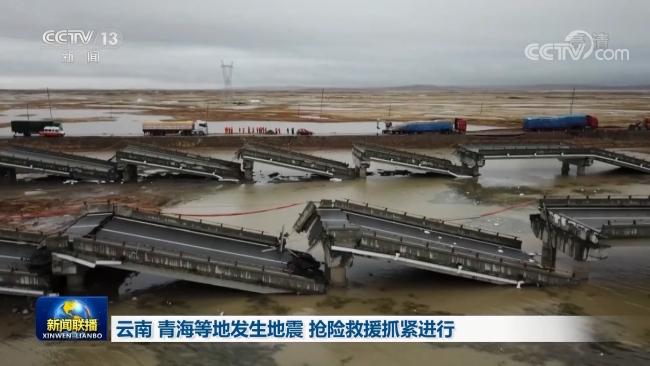 云南 青海等地发生地震 抢险救援抓紧进行
