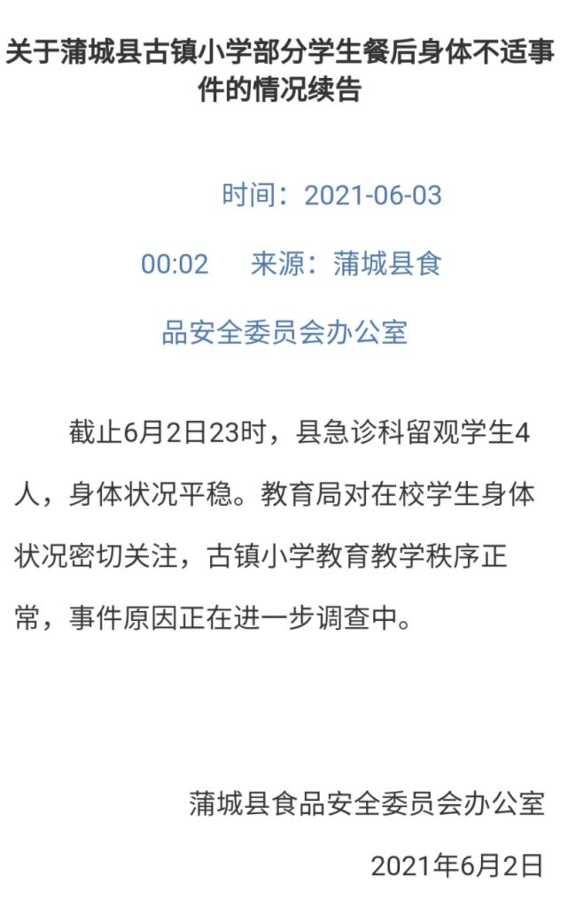 陕西蒲城一小学46名学生出现呕吐腹泻症状