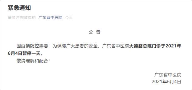 广州部分医院门诊全面停诊