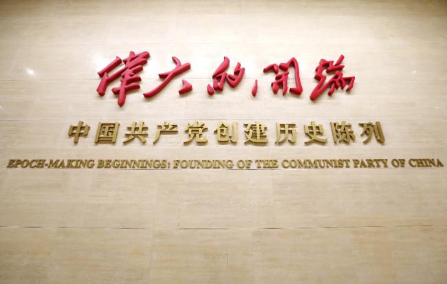 镜观中国丨中共一大纪念馆开馆