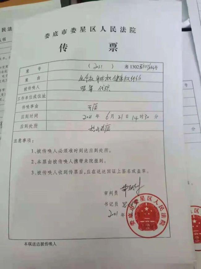 湖南省娄底市娄星区人民法院传票。受访者供图