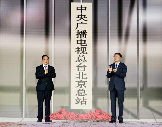 成立!中央广播电视总台北京总站今天揭牌