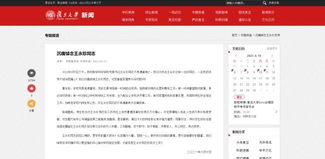 复旦大学:对王永珍不幸遇害沉痛哀悼 对黑白不分的网络言论强烈谴责
