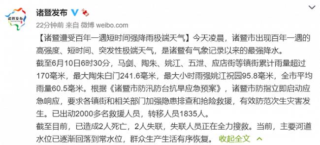 浙江诸暨遭遇百年一遇最强降水 致2人死亡2人失联