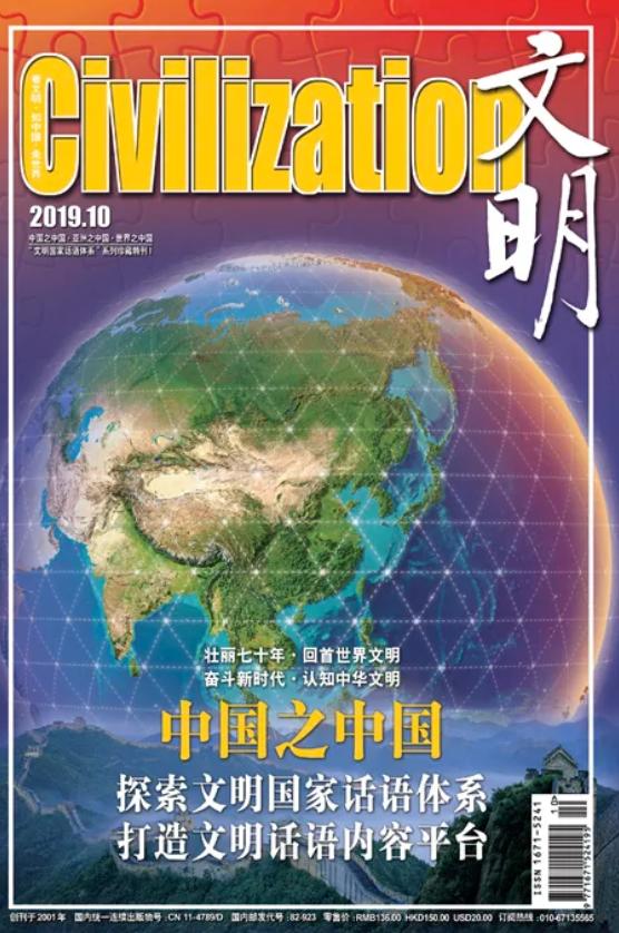 """中央再次强调加强国际传播能力建设 《文明》推出""""文明国家话语体系""""研究报告受关注"""