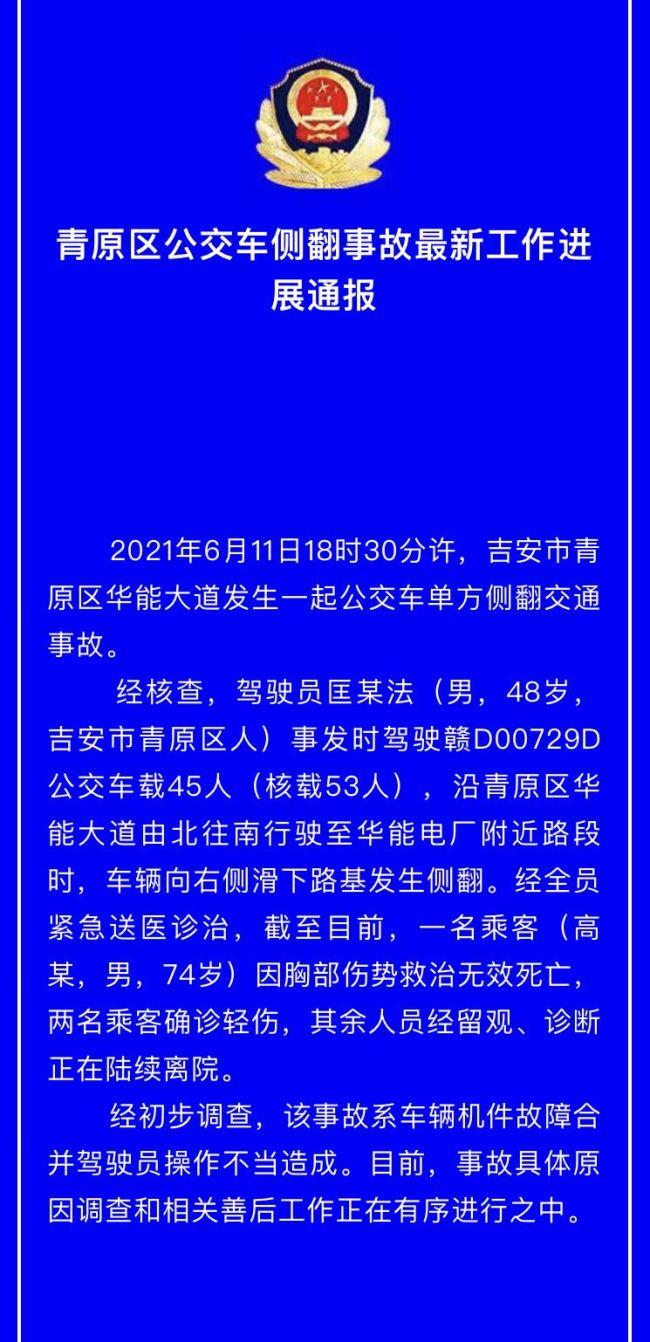 江西吉安青原区公交车侧翻事故后续:致1死2轻伤