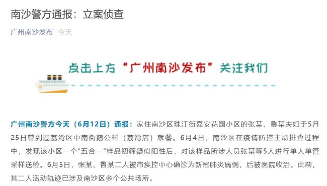 广州夫妇去过中高风险地区未如实申报 被立案侦查