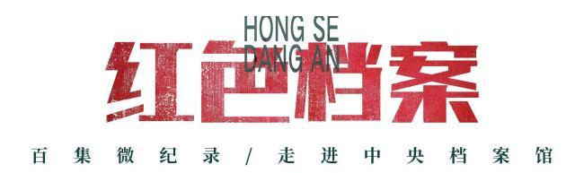 """百集微纪录·红色档案丨2000字长文背后的""""东方魔力"""""""