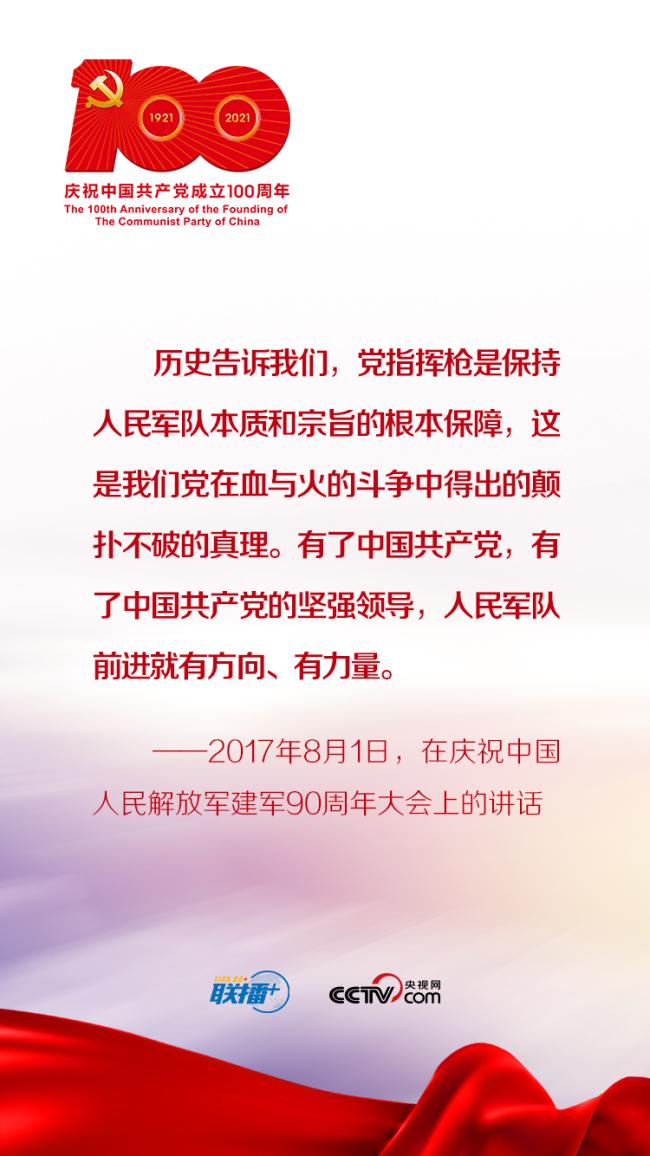 联播+ 跟着习近平学党史——以史为镜