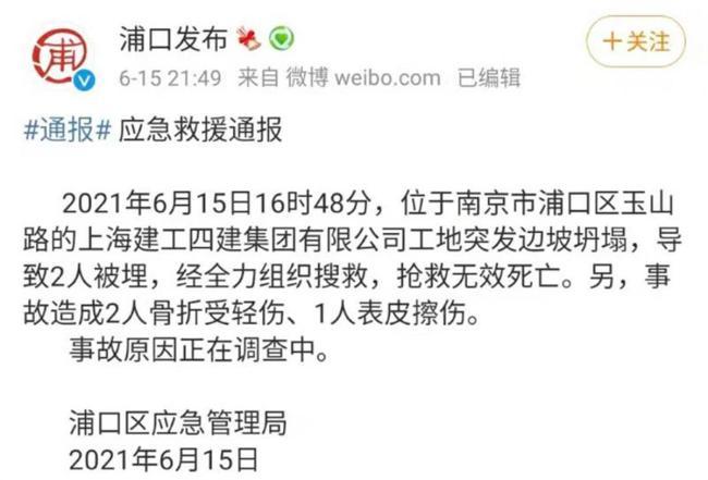 """南京工地坍塌致2死3伤,应急部门辟谣""""古墓传言"""""""