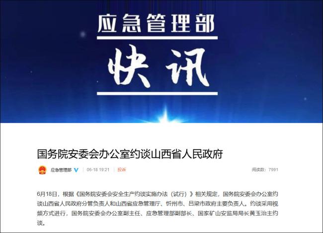 国务院安委办约谈山西省政府:同类事故重蹈覆辙