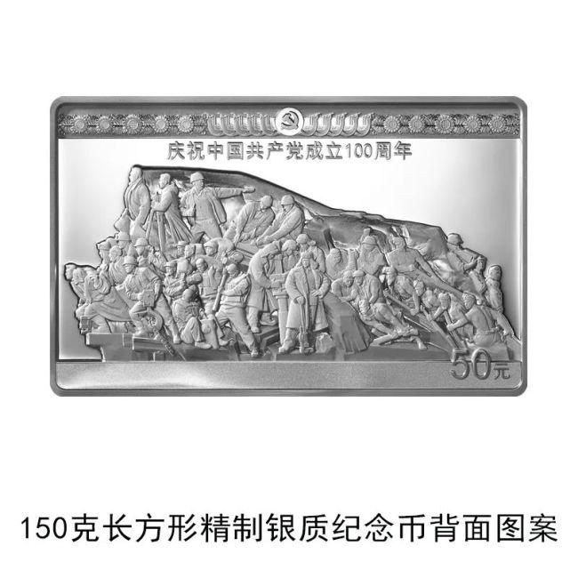 央行将发行中国共产党成立100周年纪念币一套