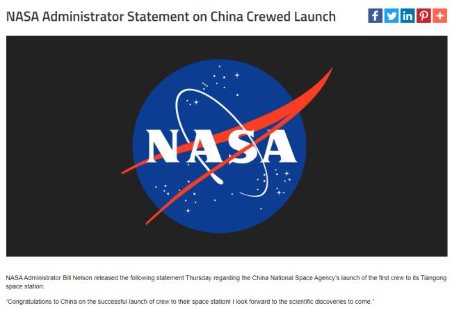 神舟十二号载人飞船发射圆满成功 NASA发文祝贺