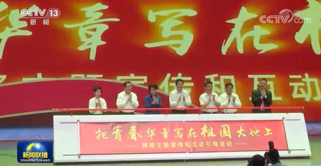 """""""把青春华章写在祖国大地上""""主题宣传活动在京启动"""