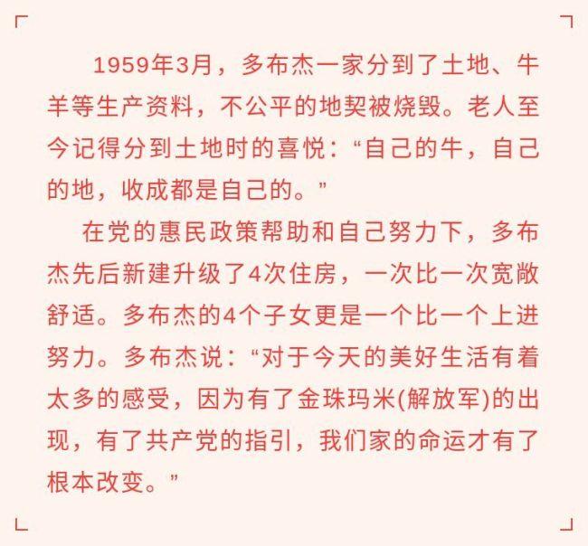 新华全媒+丨苦难和新生——西藏翻身农奴影像档案(第四集)