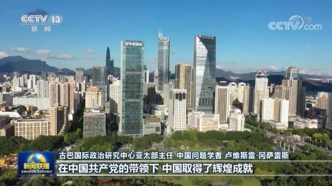 了解、热爱中国的他们 这样评价中国共产党→
