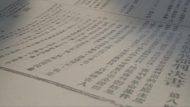 百集微纪录·红色档案丨89年前的一场反腐行动
