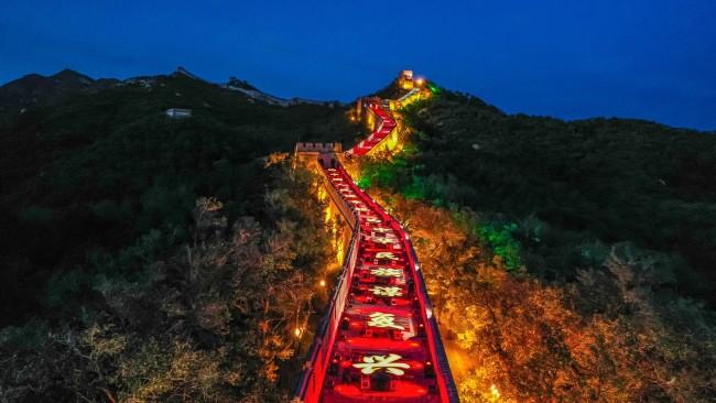 北京八达岭,点亮最美夜长城