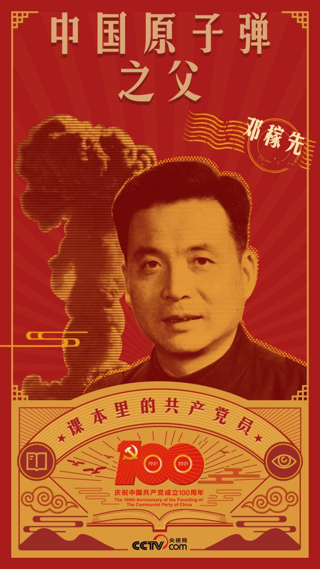 课本里的共产党员丨邓稼先:一段爱国情 一颗爱国心