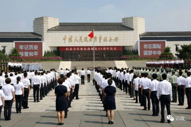 纪念全民族抗战爆发84周年仪式举行