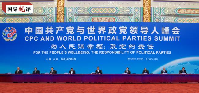 国际锐评丨政党要为人民谋幸福为人类谋进步