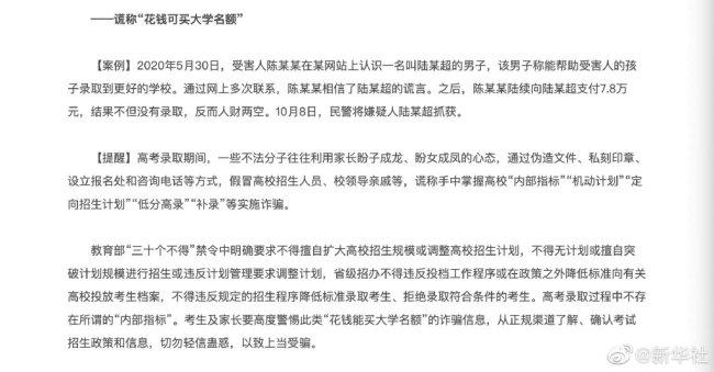 教育部发布预警:高校招生录取期间谨防诈骗
