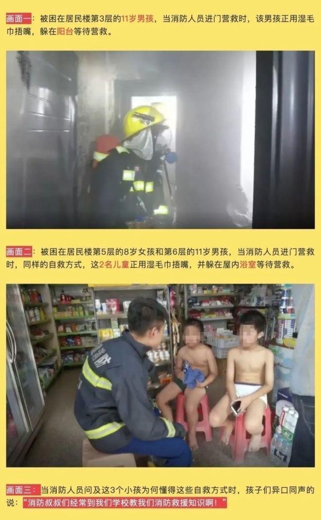 被困火场镇定自救,消防员点赞这三个小朋友
